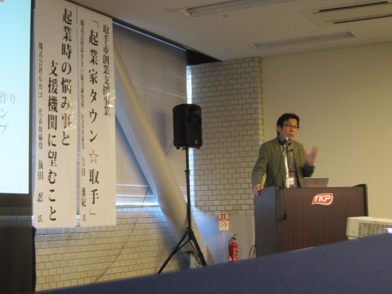 「北海道創業サポーターズ・セミナー2017」