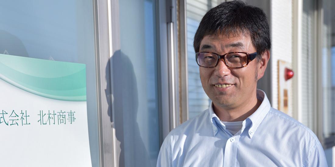 株式会社 北村商事 代表取締役 北村 任寛さん