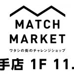 MACTCH MARKET オープン