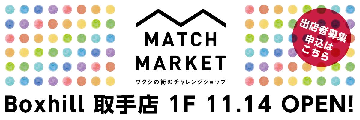 Match Market