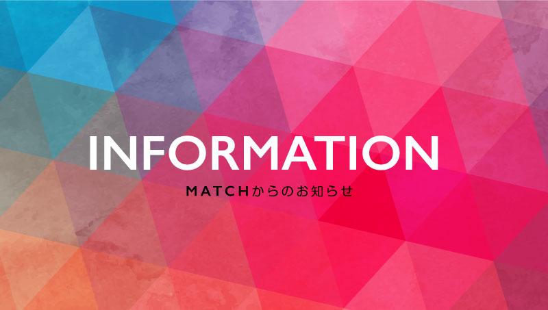 【予告】11/14(火)にMatch-hako龍ケ崎がオープンします