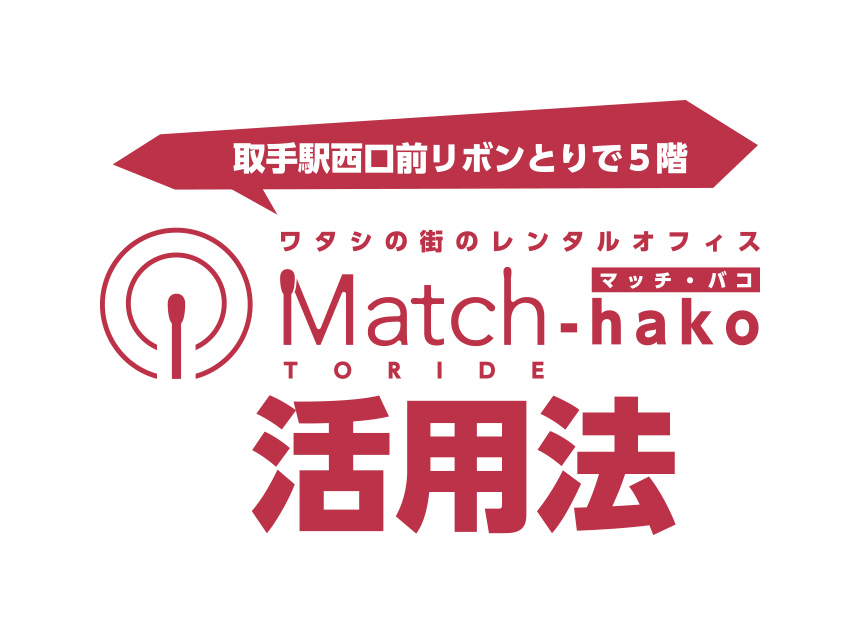Match-hako 活用法