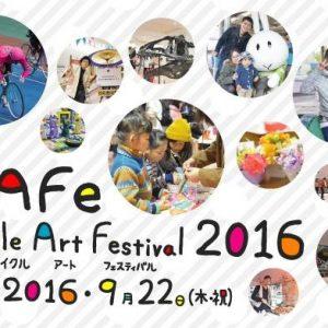 9/22 サイクルアートフェスティバル2016