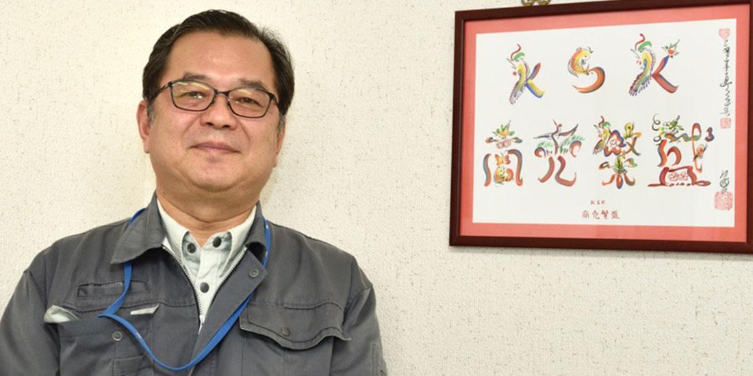 株式会社KSK 代表取締役 山下 英俊さん