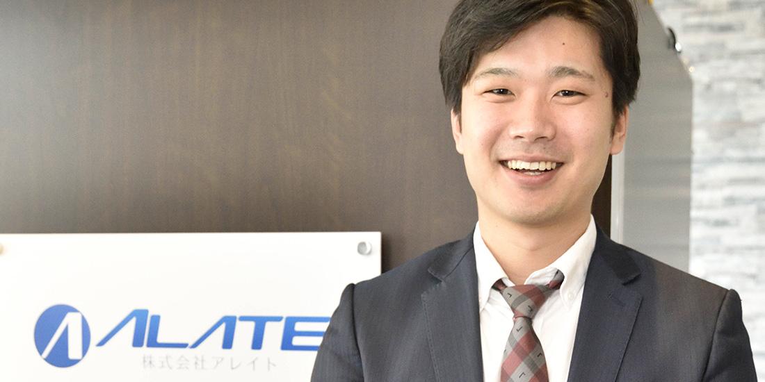株式会社アレイト 代表取締役 齋藤 潤弥さん