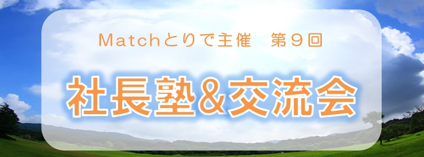 第9回 社長塾&交流会 開催報告【株式会社取手福祉サービス 角田義政さん】