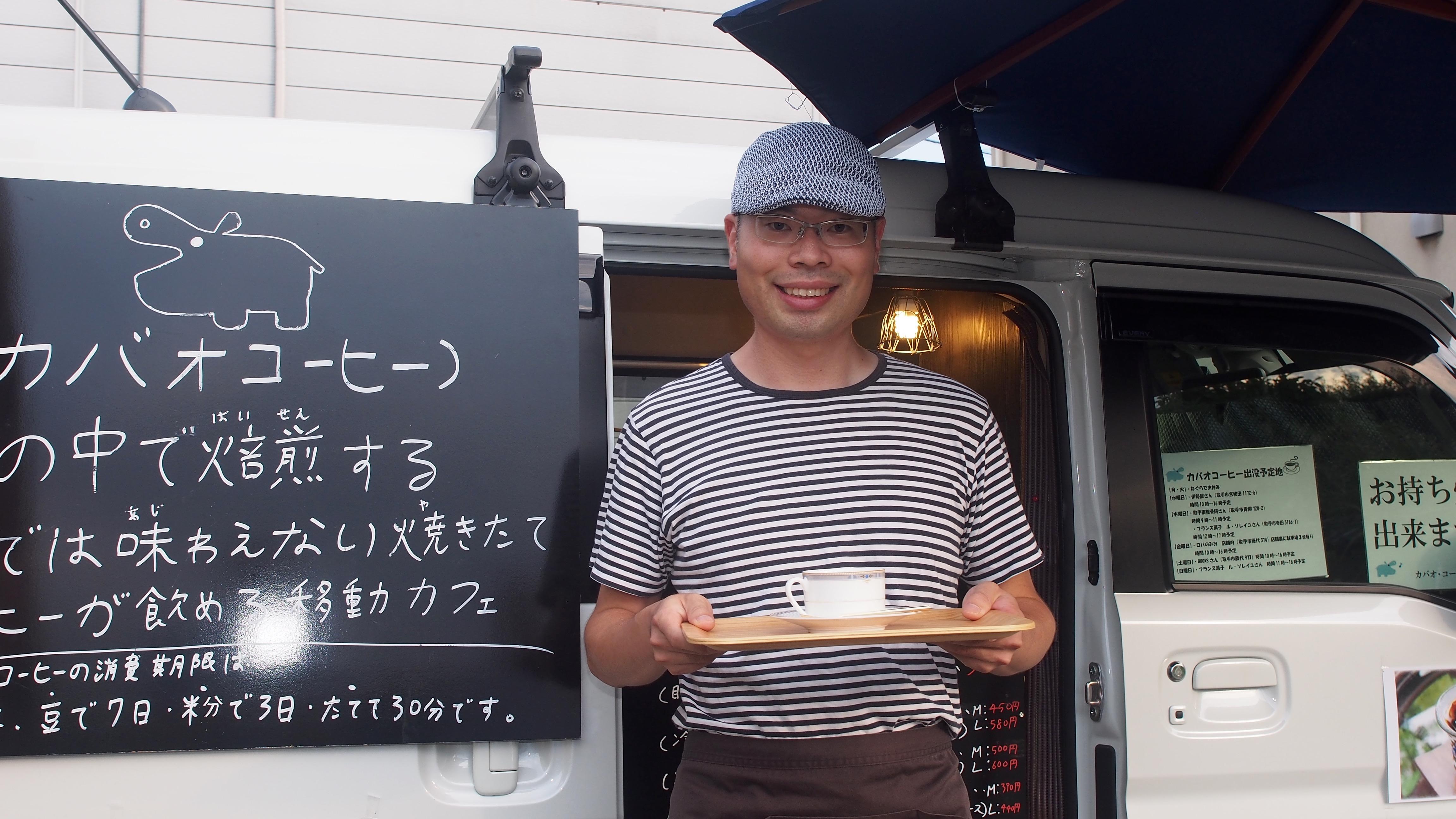 カバオコーヒー岡田祐介さん