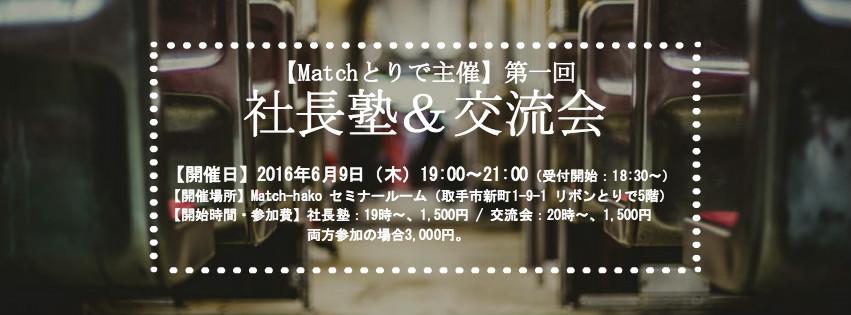 第一回「社長塾&交流会」開催報告【美容室Ohana 渡辺昭一さん】