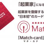 Matchカードについて