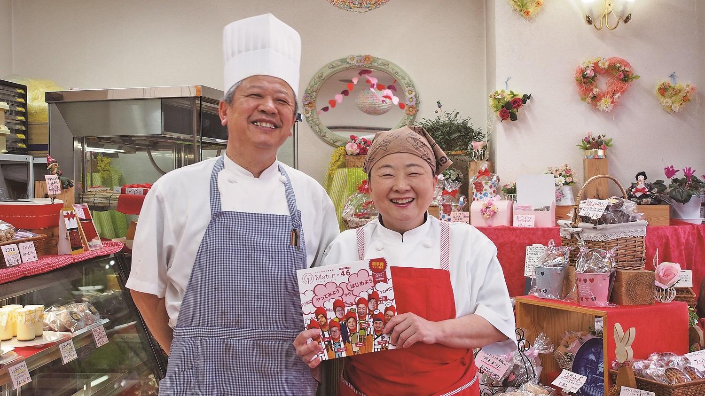 フランス菓子 セビアン 松本吉也さん 松本美佐子さん