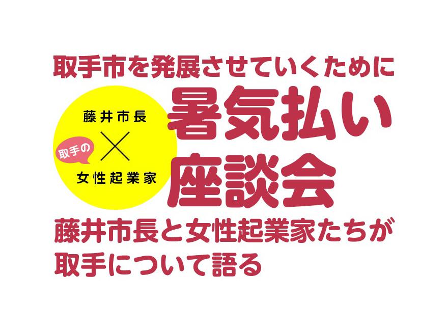 藤井市長 × 女性起業家  暑気払い座談会