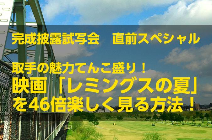 映画「レミングスの夏」完成披露試写会