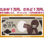 壱万円 たかが1万円。されど1万円。