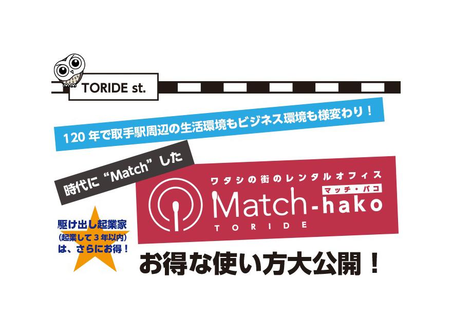 Match-hako お得な使い方大公開!