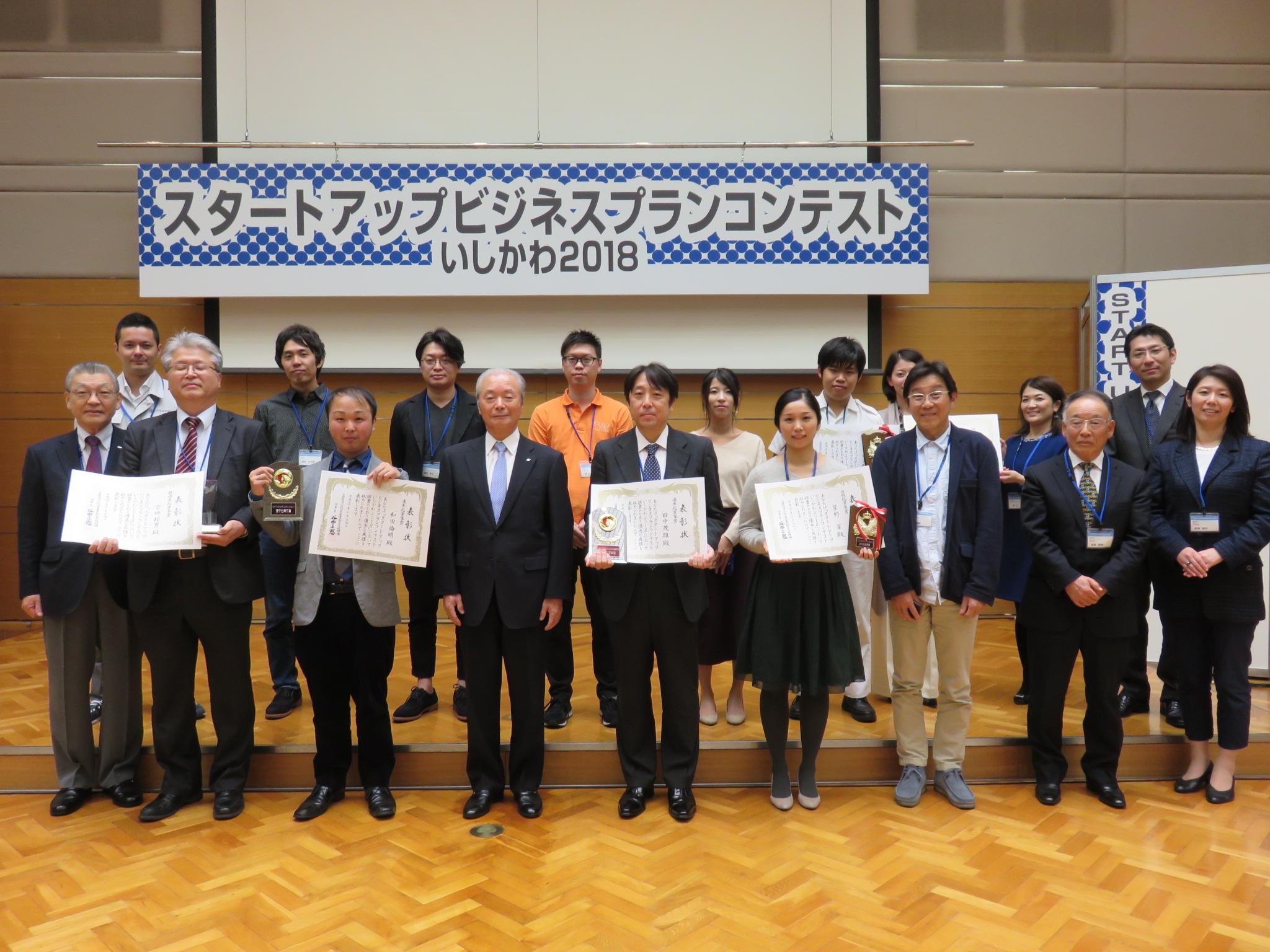 金沢でスタートアップビジネスプランコンテストが開催されました。