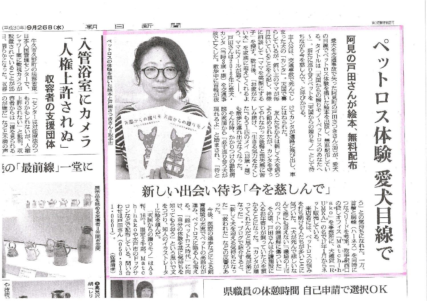 Match-hako会員 RUMKA 戸田さつき様が朝日新聞に掲載されました!