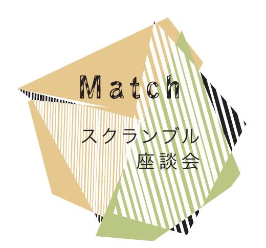Matchスクランブル座談会「ビジコン入賞者」