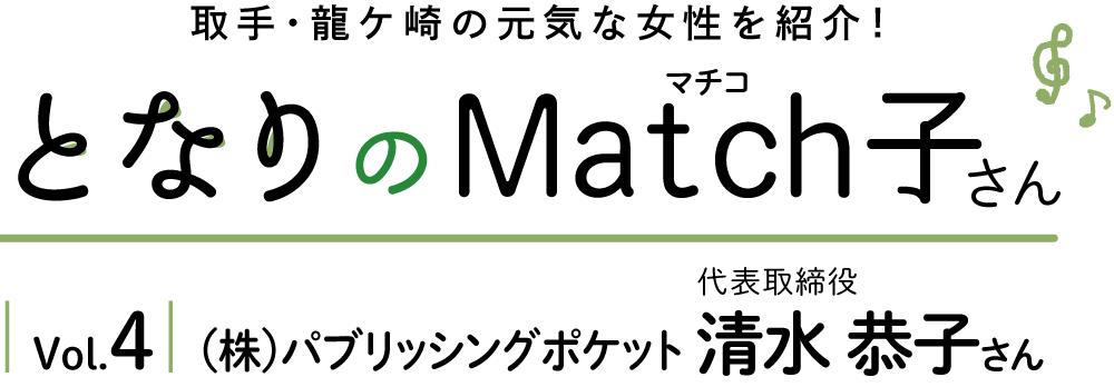 となりのMatch子さん vol.4 (株)パブリッシングポケット 代表取締役 清水 恭子さん